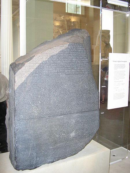 Роззетский камень в Британском музее